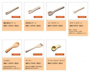 7種類のスプーンからお好きなものをお選びください。
